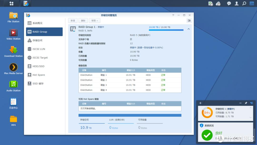 磁盘4开始修复,显示的容量还是10.90TB