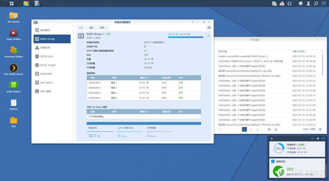 扩容完毕,系统通知中也有对应提示。存储空间32.73TB