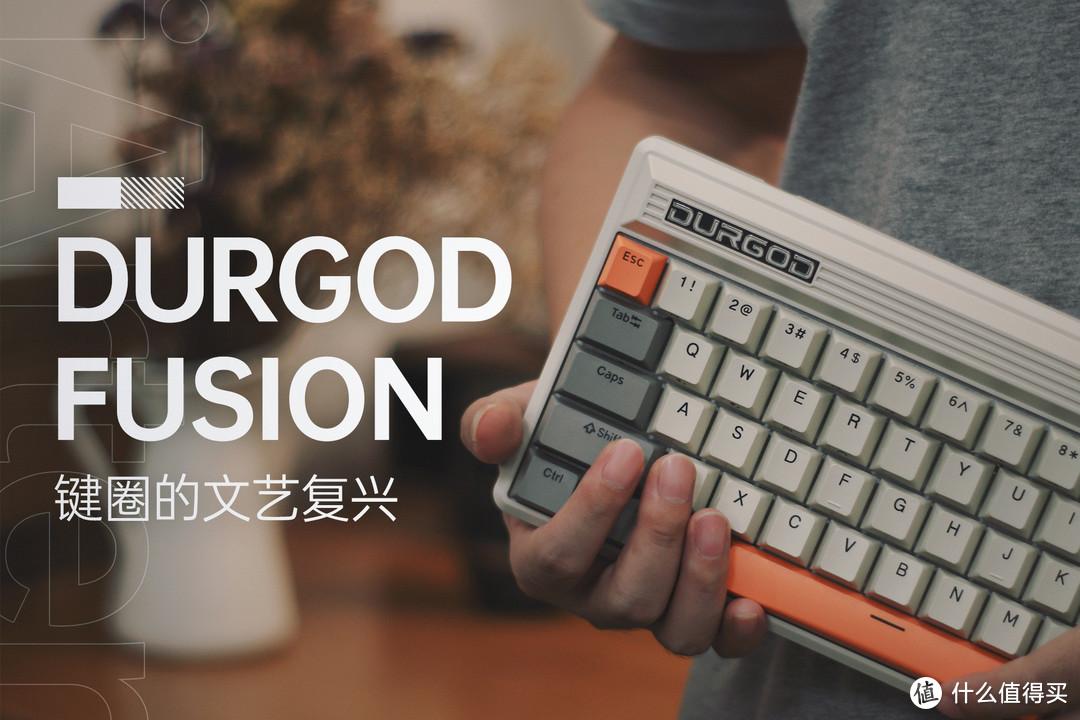 键圈的文艺复兴,杜伽FUSION静音红轴机械键盘体验