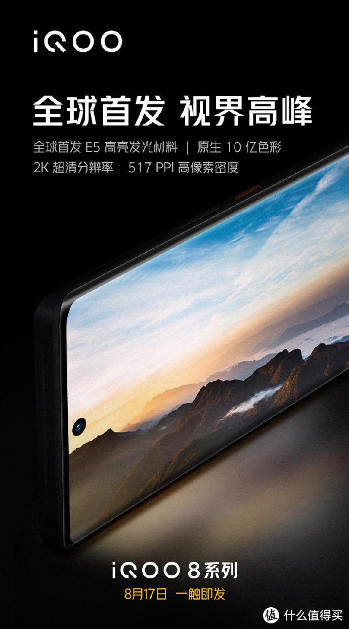 iQOO 8 预热公布屏幕核心规格,全球首发E5高亮发光材料2K打孔屏