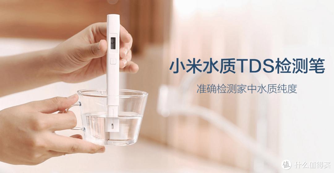 你以为是水质检测笔?实际是换滤芯提醒器。