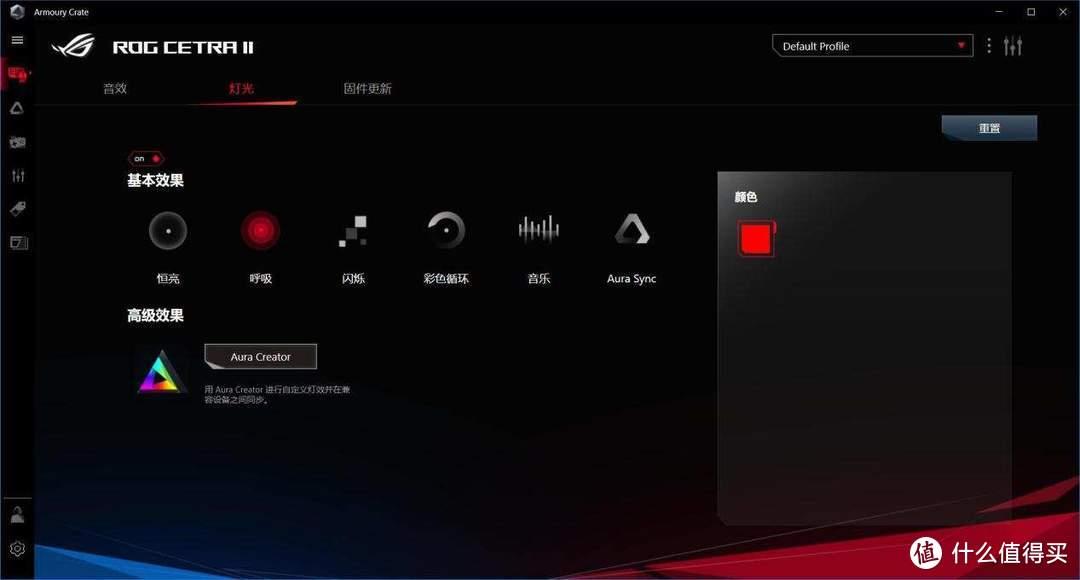 ROG降临2 RGB版游戏耳机评测:ANC主动降噪+环绕7.1音效,还有信仰之光