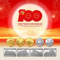 第二次建党100年金银币银行抽签攻略
