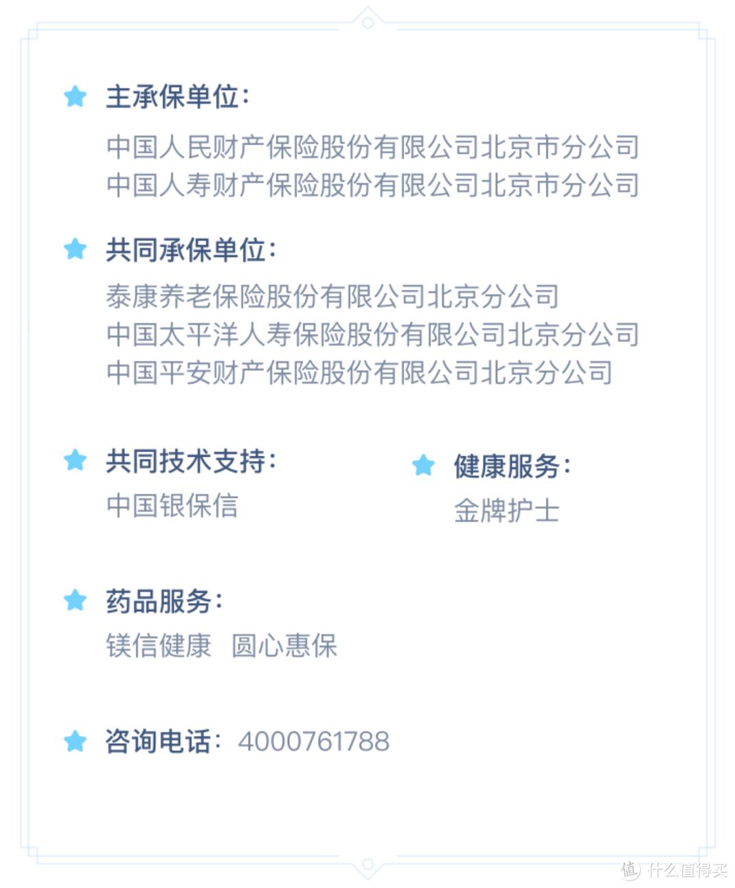社保福利:北京普惠健康保上线,保障有哪些?和商业保险区别在哪?