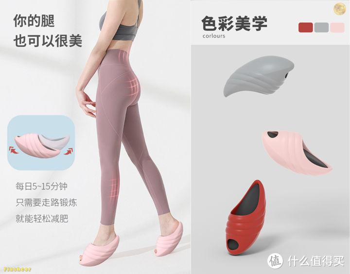 飞尔顿海螺拖鞋,既是减肥鞋也是摇摇鞋,女生拉筋美腿的瘦腿神器