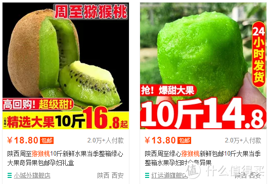 这种已经销售数万件的猕猴桃,只是普通的绿心猕猴桃,正常来说成熟时间比翠香还要晚,由于本来价值不高,十多块钱一单都是包装快递人工,果子价值可想而知。