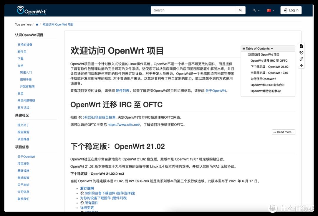 编译属于自己的OpenWrt固件