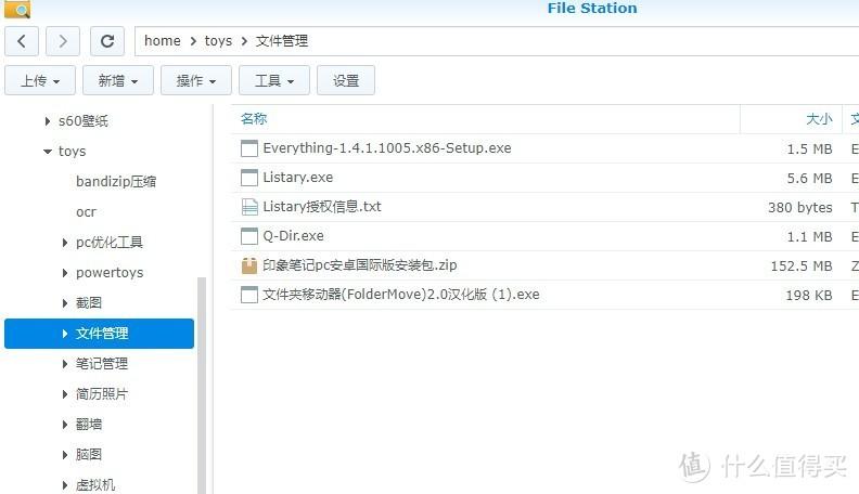 文件管理类常用软件