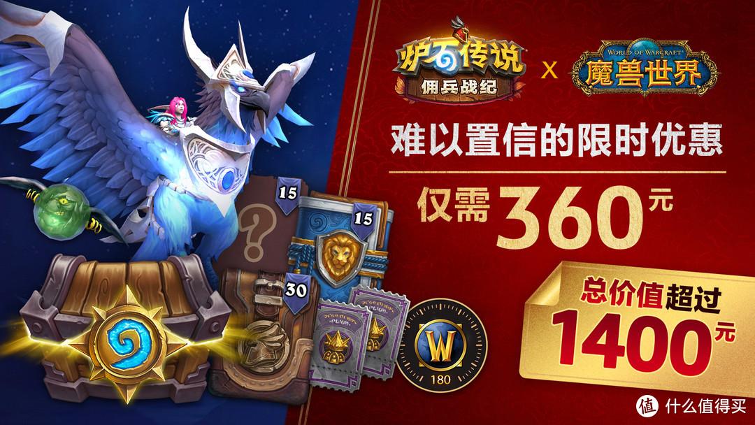 《魔兽世界》《炉石传说》史诗联动!超1400元虚拟好礼仅需360元