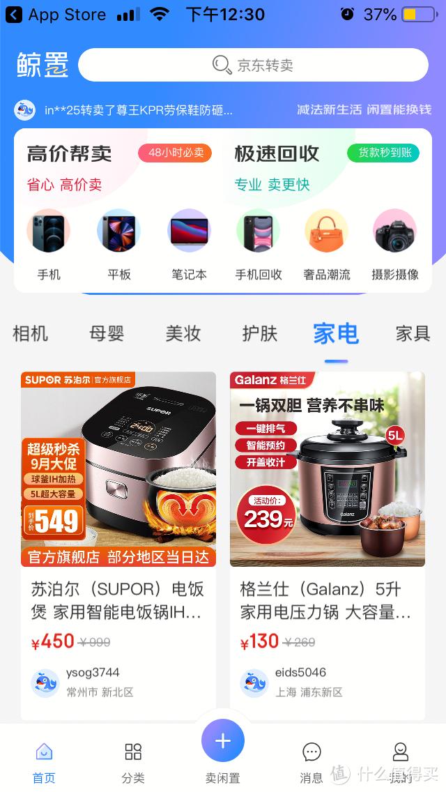 """京东上线二手交易APP """"鲸置"""",可追溯商品购买时间"""