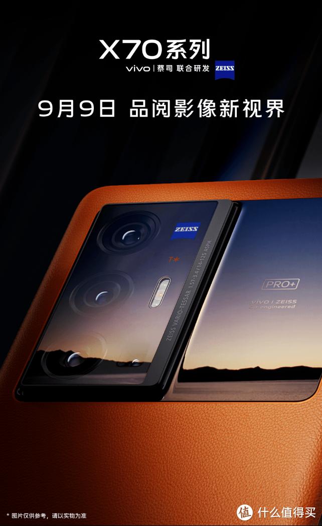 vivo X70 Pro 已入网:6.56英寸FHD屏、120Hz 高刷