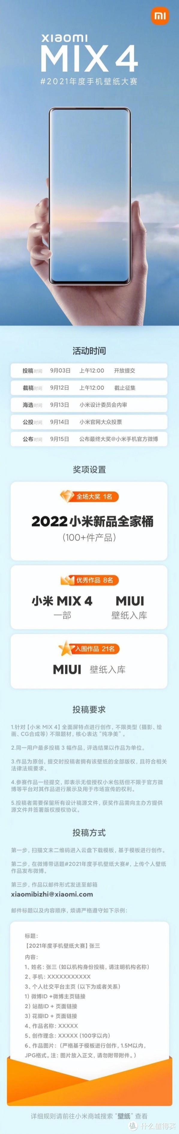 小米发起 2021 年度手机壁纸大赛:征集小米 MIX4 最纯净彩色壁纸