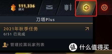 刀塔Plus金秋赛季更新,天陨旦部分功能加入刀塔Plus