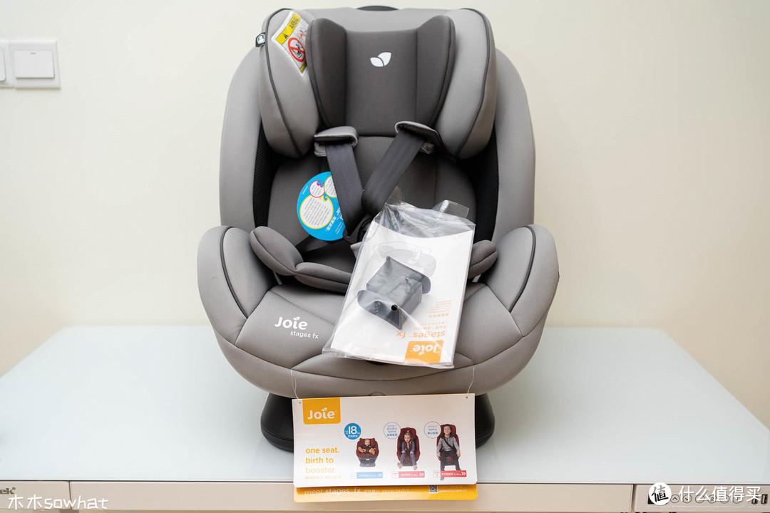 超适合0-7岁使用,巧儿宜安全座椅适特捷fx开箱
