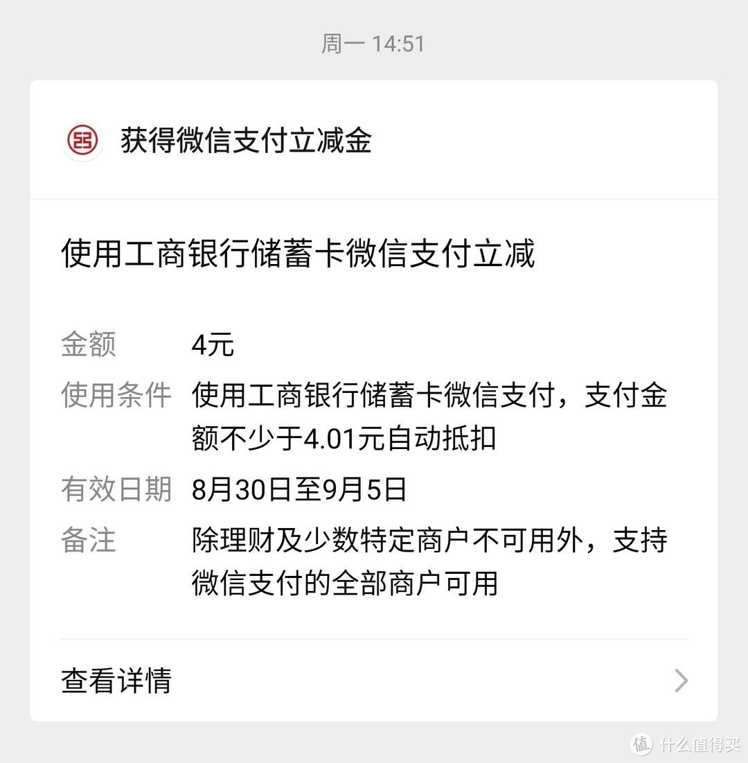 攻略:工商银行免费开通微信动账通知