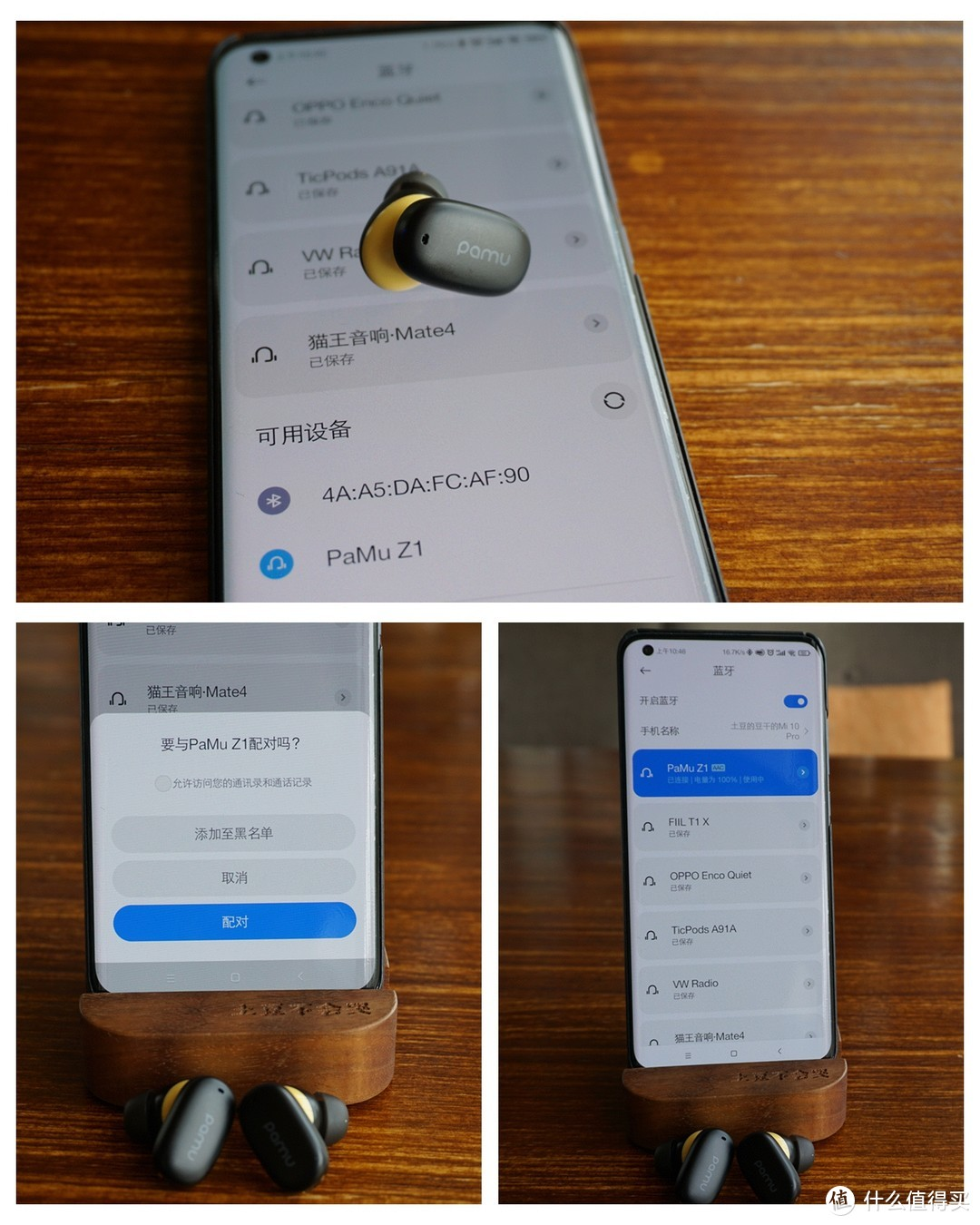 颜值在线有设计,降噪有方全功能——Pamu Z1真无线降噪耳机使用测评