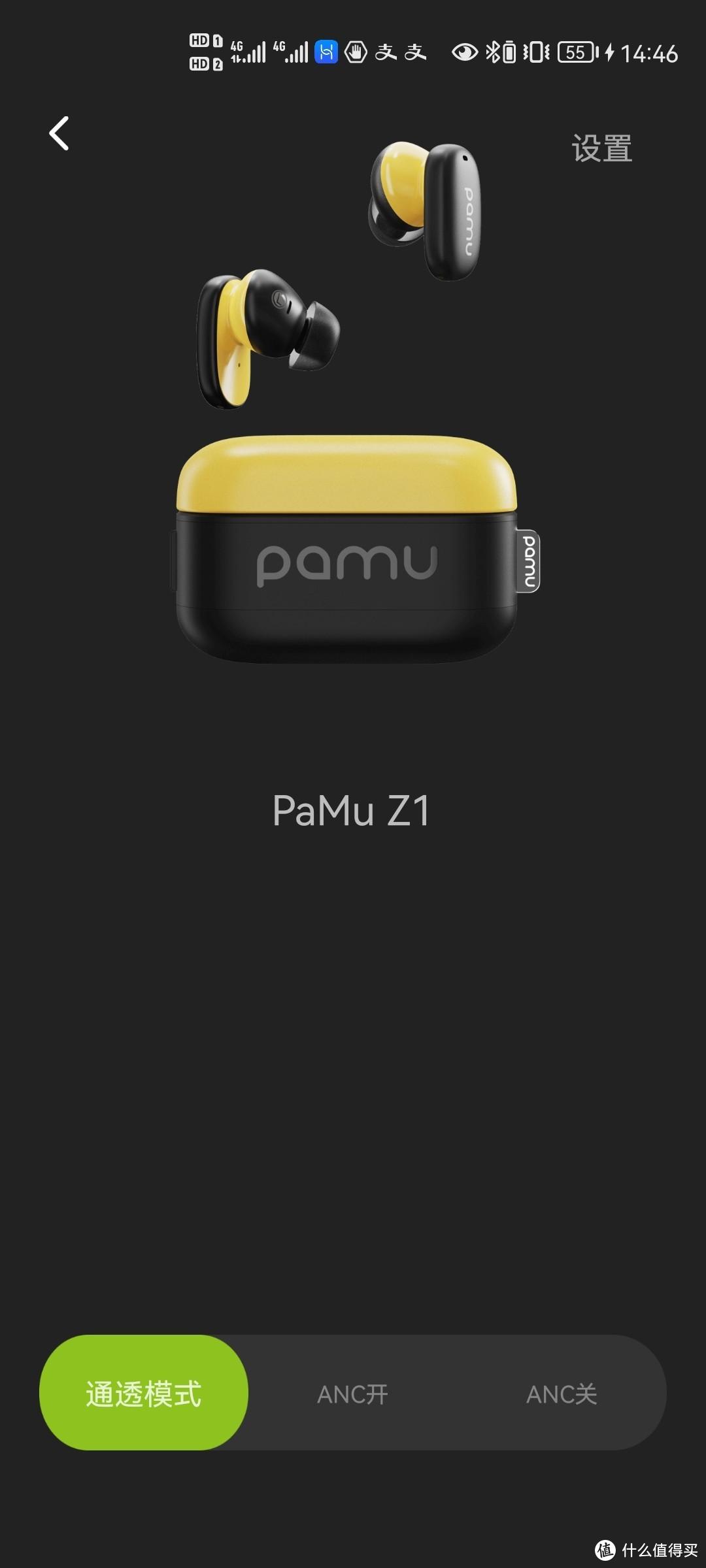 听见好声音,真降噪蓝牙耳机——Pamu Z1上手体验