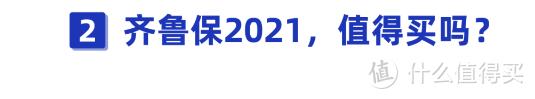 150元最高保300万!火爆济南人朋友圈的齐鲁保2021上线了,值得买吗?
