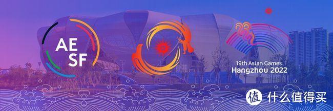 重返游戏:电子竞技正式入亚!2022杭州亚运会8项电竞比赛公布