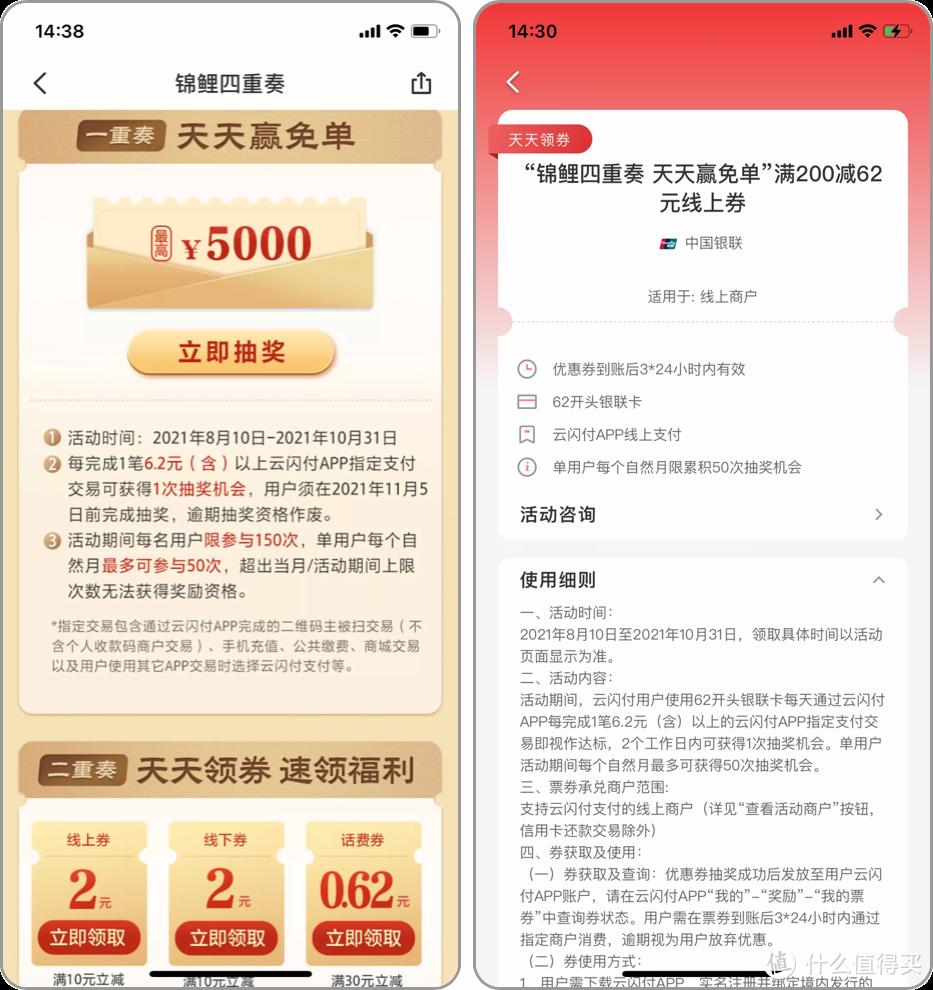 银联最新优惠活动,每人153次机会,这100多个App都可以参加!