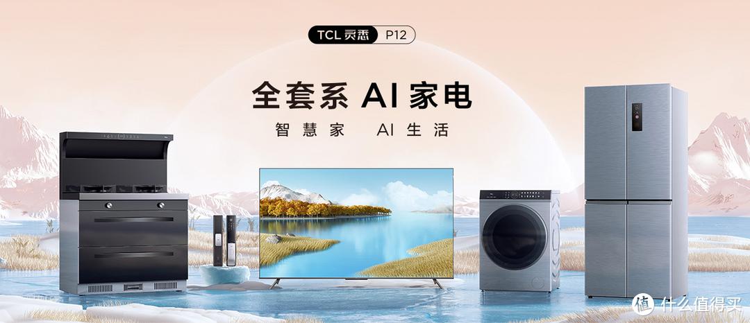 家电套系化成新趋势,TCL灵悉P12全套系AI家电领跑市场