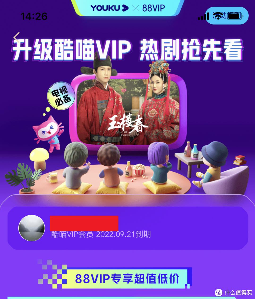 【酷喵VIP福利】5元月卡、60元年卡任你选,1分钟手把手教程