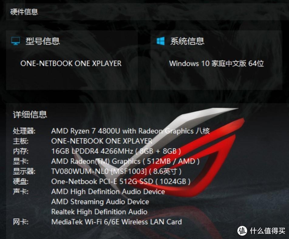我的EDC神器-OneXplayer一号掌机移动PC(AMD 4800U版)第二篇:外形&配置