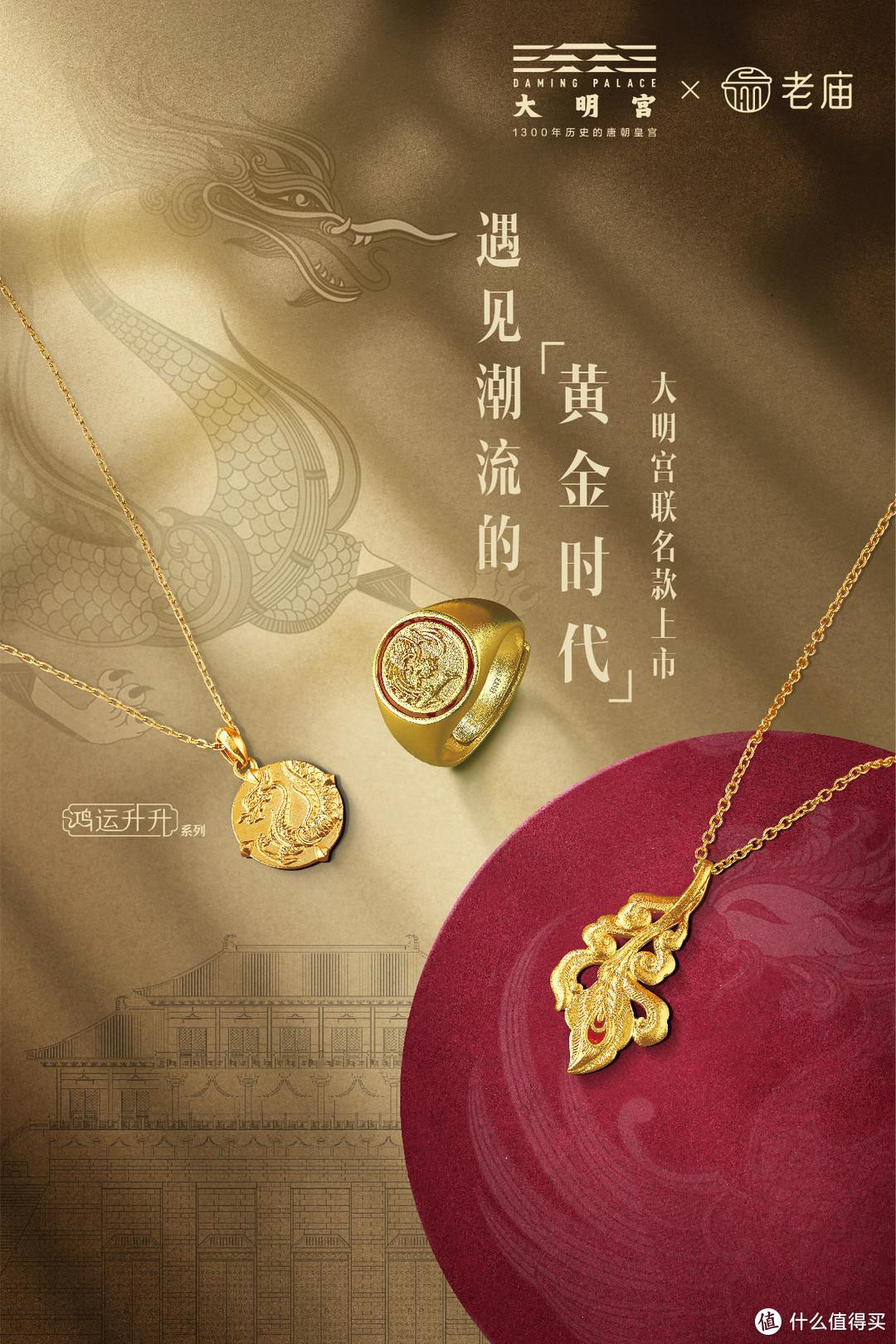 「风尚」当金饰联名传统文化,你会为哪款设计心动买单?