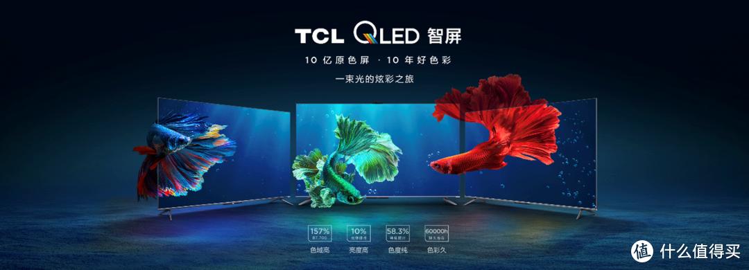 新品发布 + 直播鉴赏,TCL QLED 原色量子点智屏新品双重震撼来袭