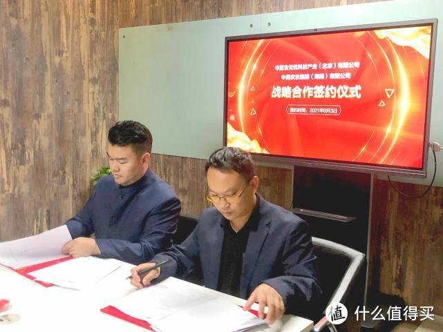 起航新起点 共赴新征程——华夏食无忧与中民农业集团顺利签约战略合作