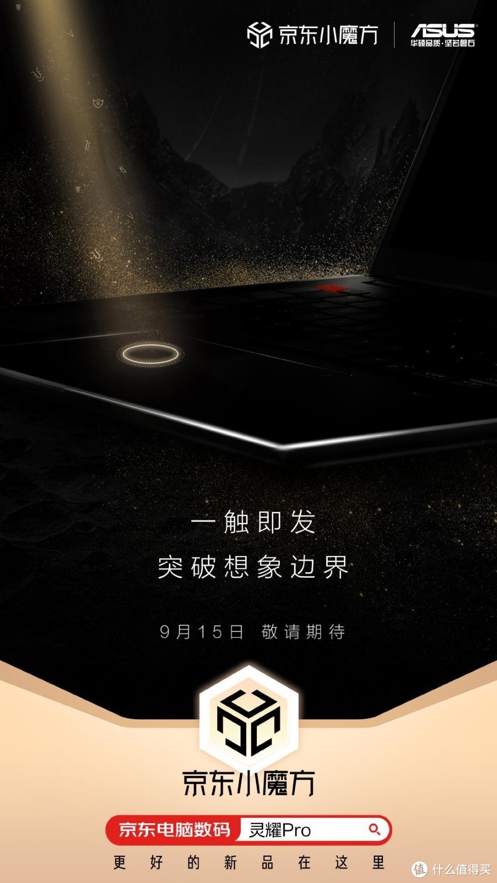 华硕秋季发布会定档 9 月 15 日,灵耀新品将成 C 位选手?
