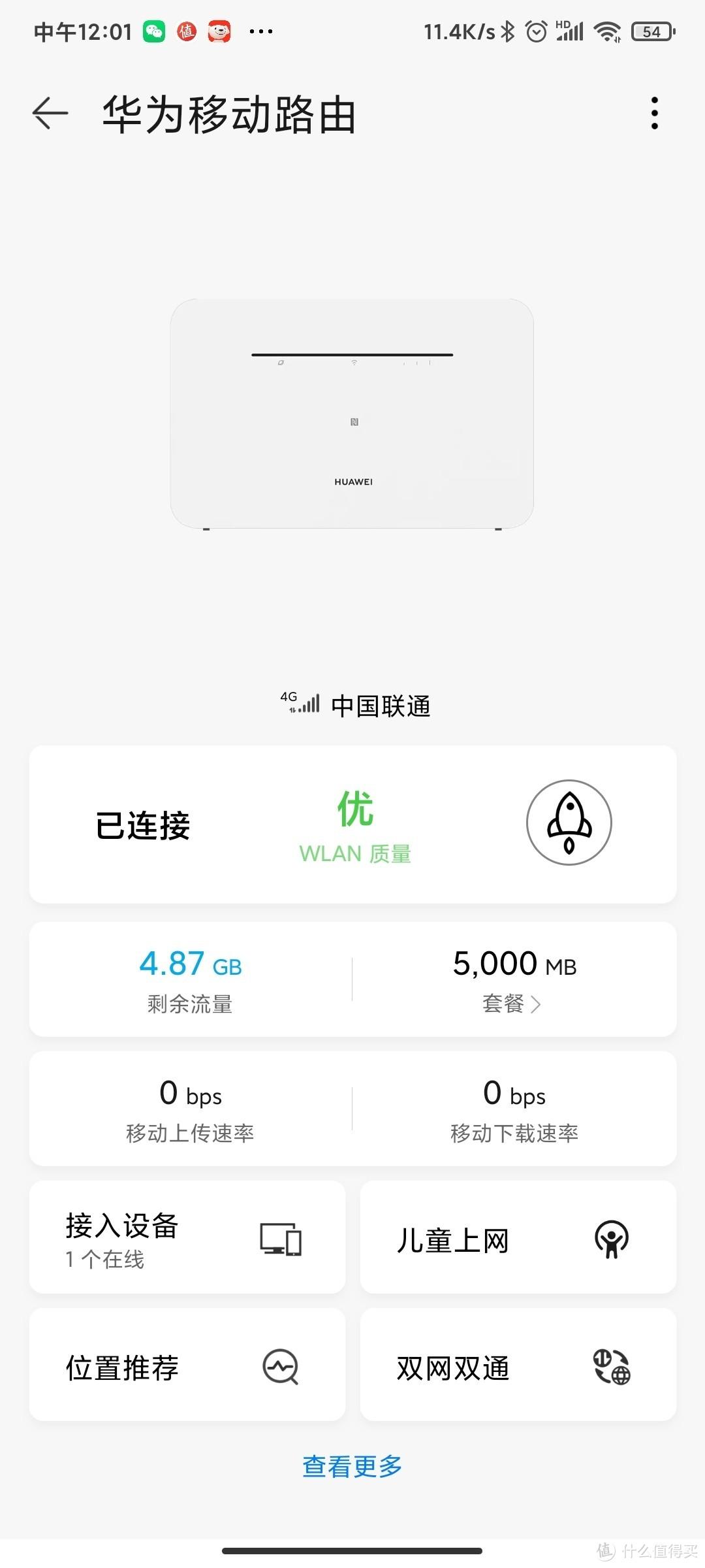华为智慧生活app,路由器管理界面,卡片激活之后是赠送5GB流量,时效是7天,因为每月2000GB的套餐需要7天后才能使用。所以第一周流量紧张一点。
