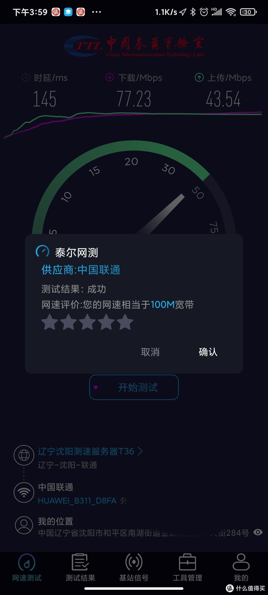 我的位置在沈阳CBD区,测速结果还是挺满意的,手机显示的下载能到10MB。