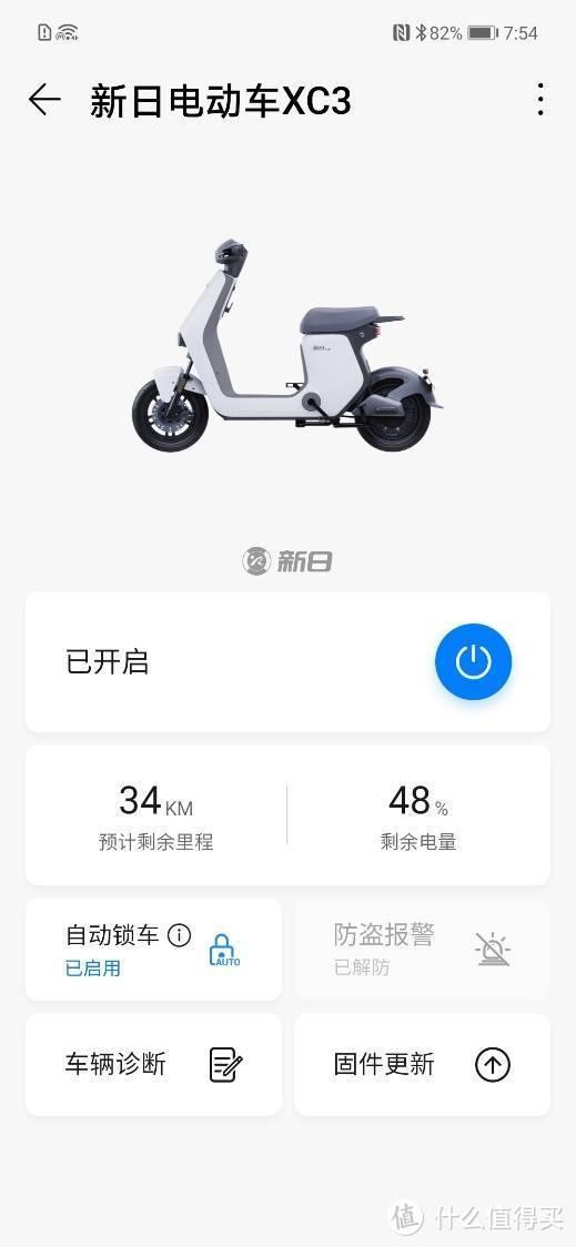 新日电动车—鸿蒙智联朋友圈的第一位电动车好友!