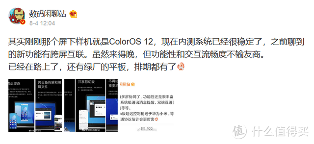 全面升级!ColorOS 12除设计质感拉满外,跨屏互联遭实锤?