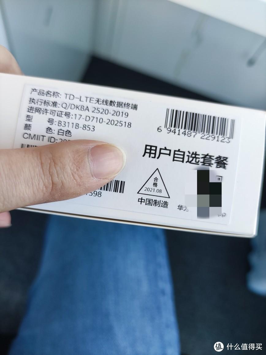 华为移动路由器+天际通卡使用体验