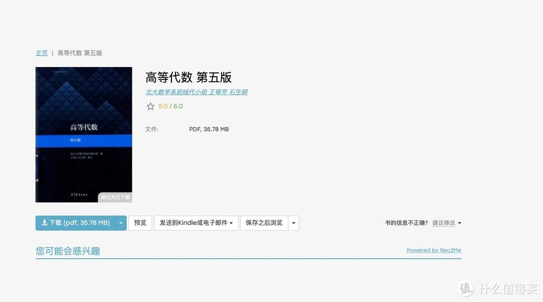 12个正版中文+外文kindle电子书下载网站、在线图书馆及图书搜索引擎
