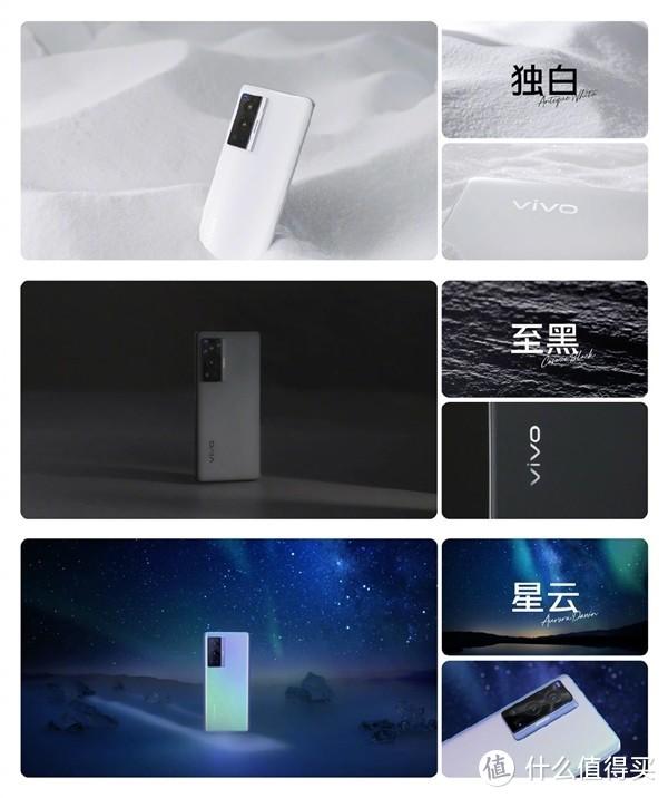 vivo X70系列发布;V1自研芯片 全新蔡司镜头包 顶配版6999元
