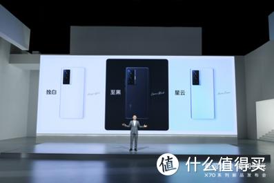 """手机影像的""""天花板""""水平,vivo X70系列发布 到底有多出众?"""
