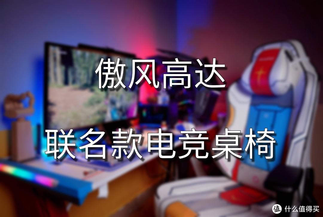 开箱体验—电竞桌椅元素之元祖高达RX-78-2