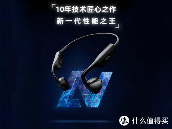 南卡发布十年旗舰重磅新品!骨传导耳机2.0时代正式到来