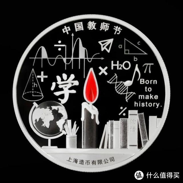 中国首套教师节纪念章今日首发,值不值得入?