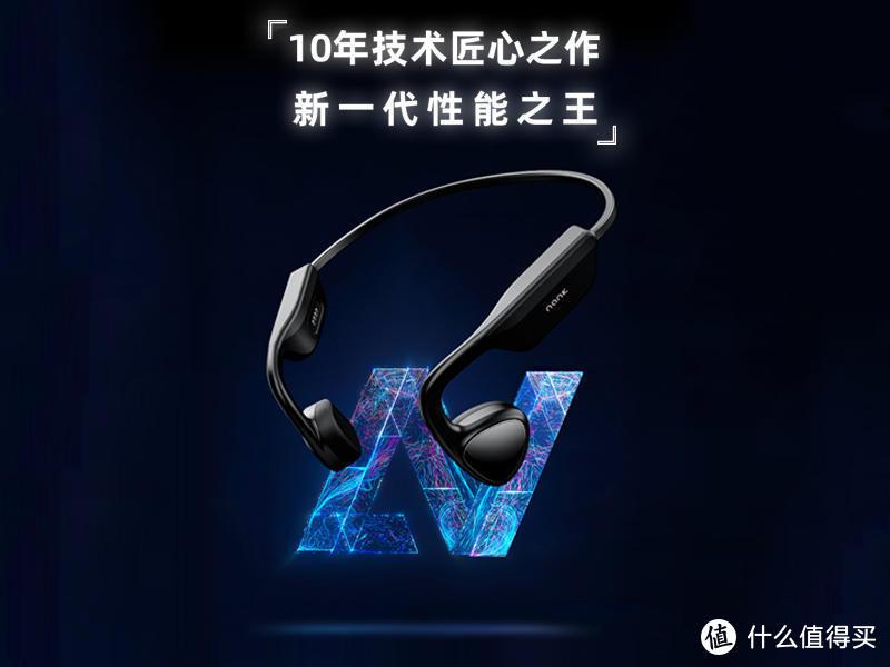 南卡发布重磅新品,多项黑科技和顶级配置为骨传导耳机正名