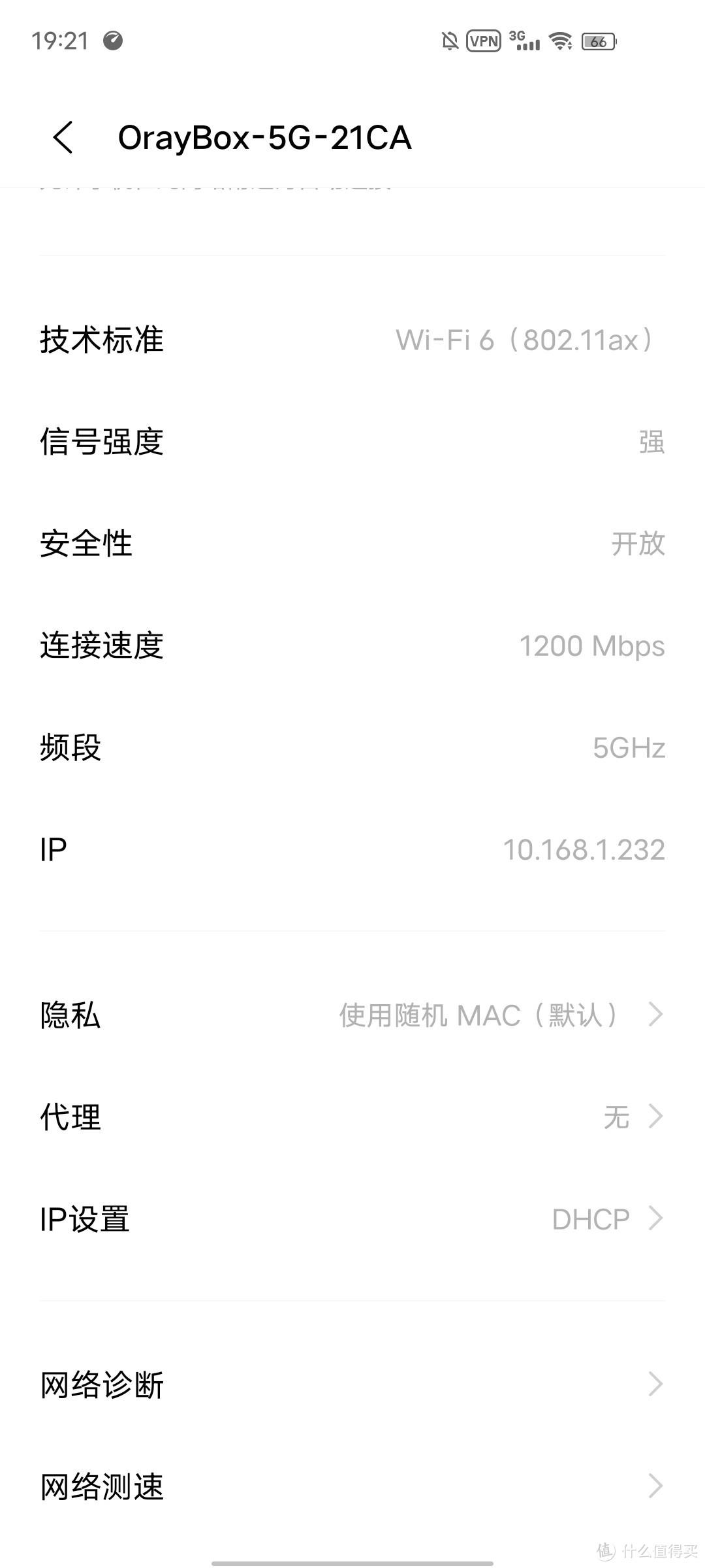 小白零基础智能组网教程,有WiFi6更快了,蒲公英路由器X5测评
