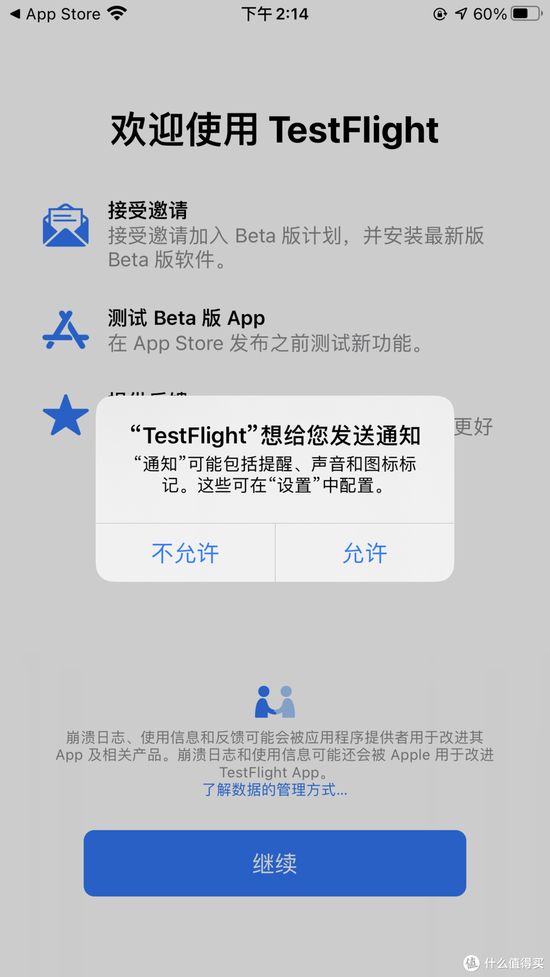打开新世界的大门,一个所有IOS用户必备的APP神器--TestFlight