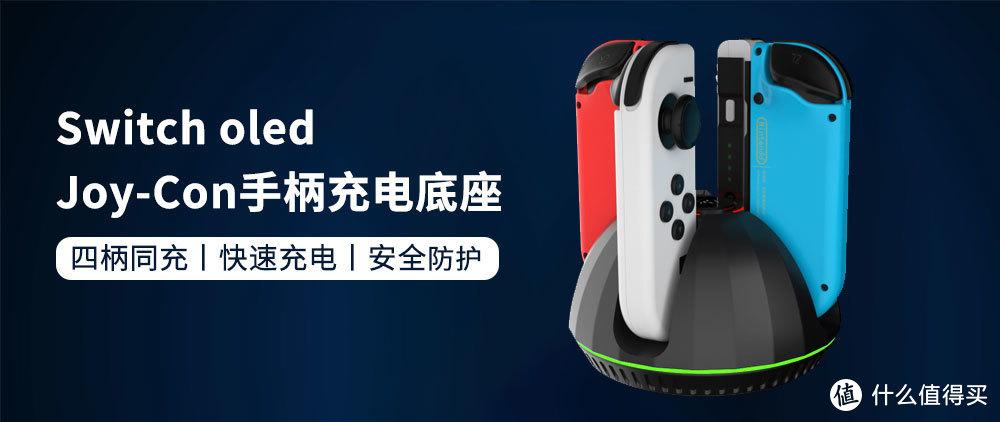 手柄从此不断电丨AOLION 澳加狮 Switch OLED Joy-Con手柄充电底座