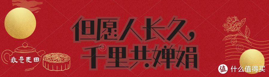 中秋篇-适合佳节、家宴自饮的白酒好酒推荐共计8款(建议收藏)-2021-09