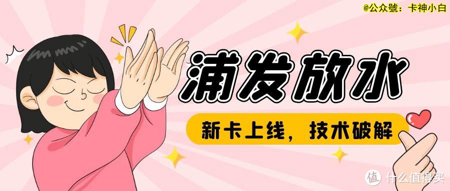 浦发银行信用卡申请放水!新卡上线!中介热炒人均2-3w技术破解!