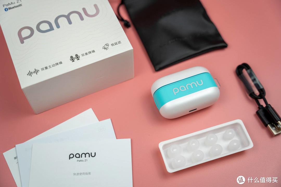 彪马也出蓝牙耳机了?定睛一看原来是它—PAMU Z1动降噪蓝牙耳机使用体验
