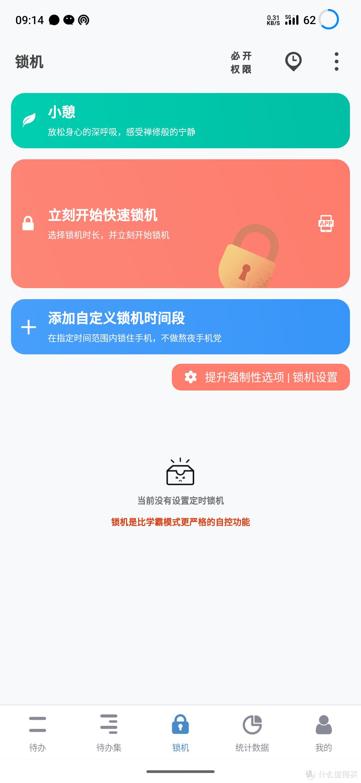 魅联盟手机焕新计划之 APP 推荐第二期